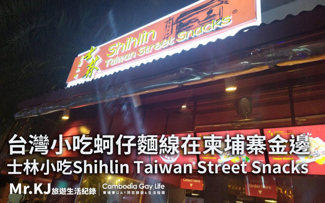 台灣小吃蚵仔麵線在柬埔寨金邊-士林小吃Shihlin Taiwan Street Snacks