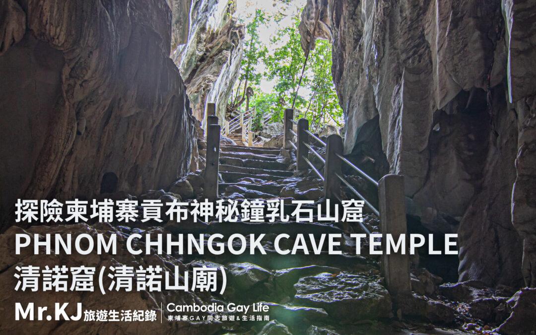 探險柬埔寨貢布神秘鐘乳石山窟-清諾窟(清諾山廟) PHNOM CHHNGOK CAVE TEMPLE