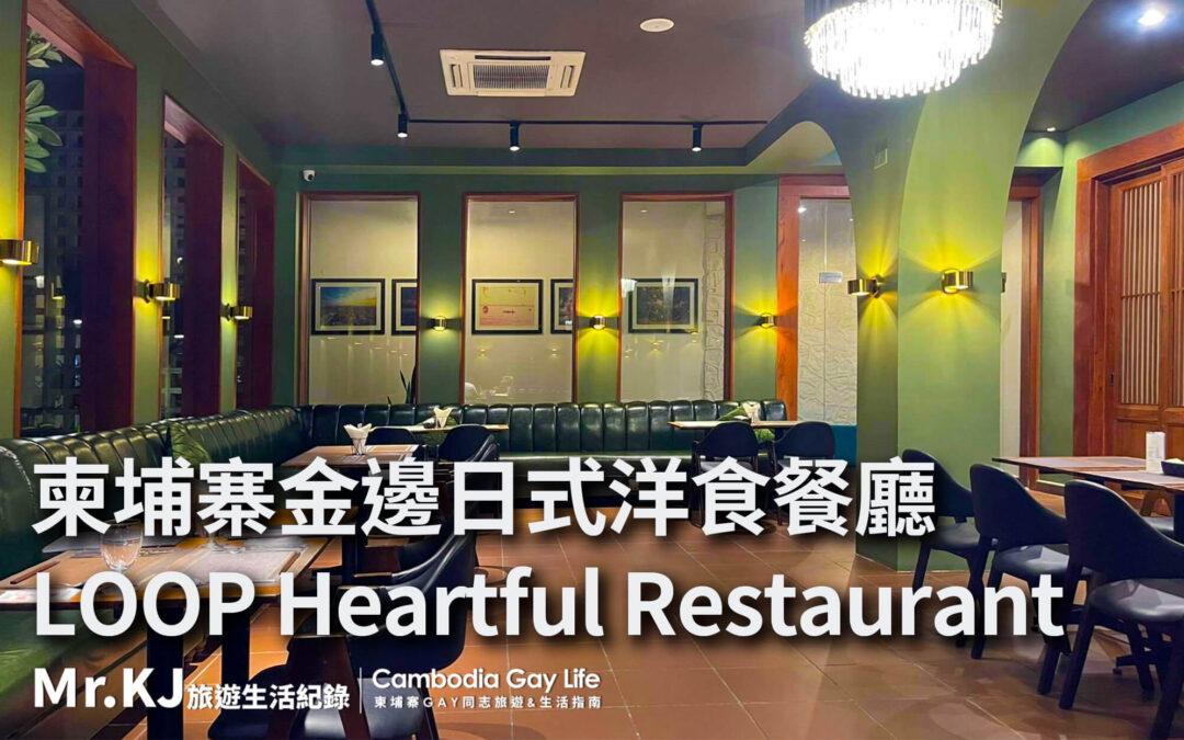 柬埔寨金邊's日式洋食餐廳 LOOP Heartful Restaurant