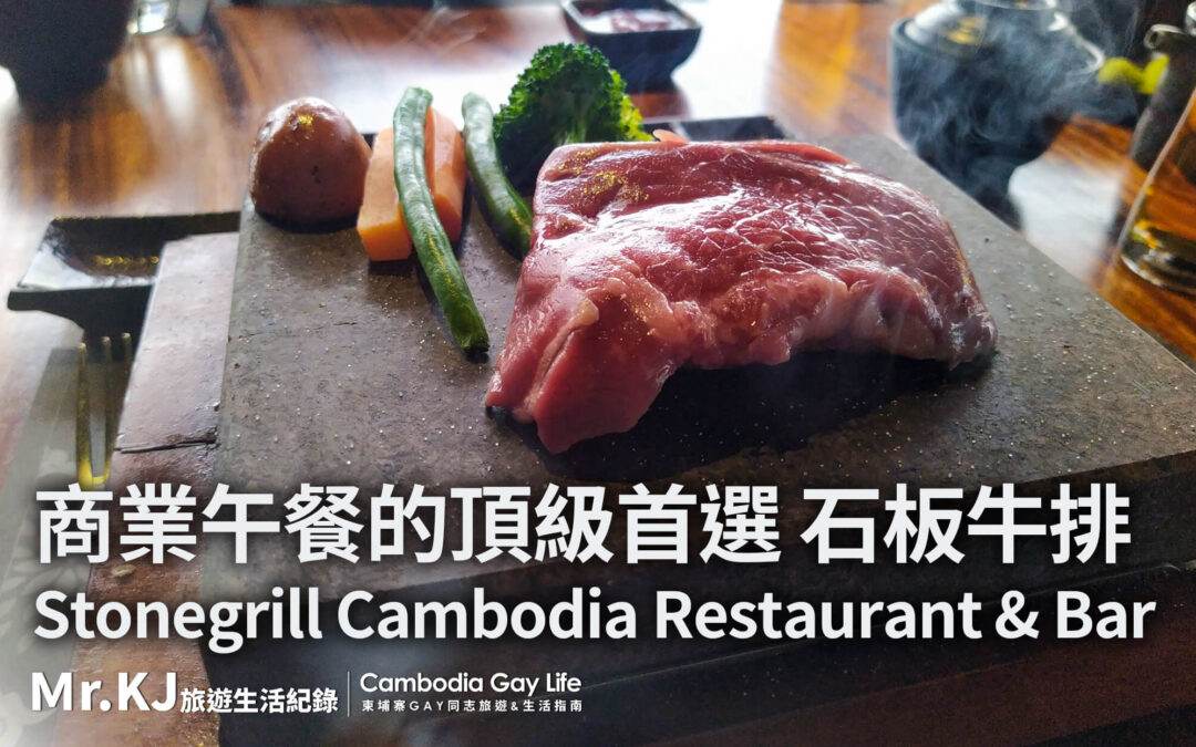 商業午餐餐廳推薦的頂級首選 石板牛排 Stonegrill Cambodia Restaurant & Bar