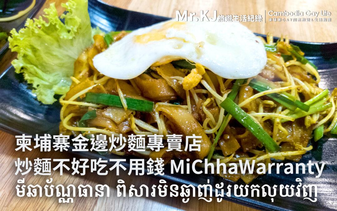 柬埔寨金邊炒麵專賣店-炒麵不好吃不用錢_MiChhaWarranty មីឆាប័ណ្ណធានា ពិសារមិនឆ្ងាញ់ដូរយកលុយវិញ