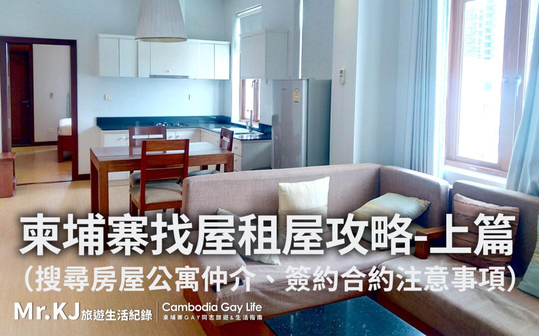 柬埔寨找屋租屋攻略-上篇(搜尋房屋公寓仲介、簽約合約注意事項)