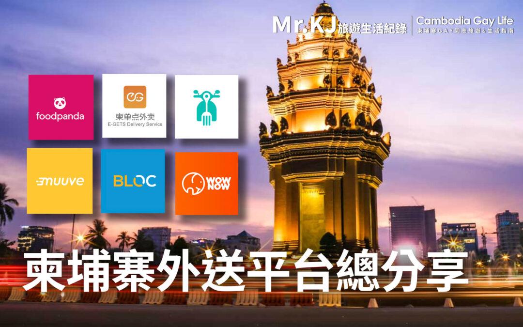 2021柬埔寨金邊生活指南 推薦外賣App 分享攻略