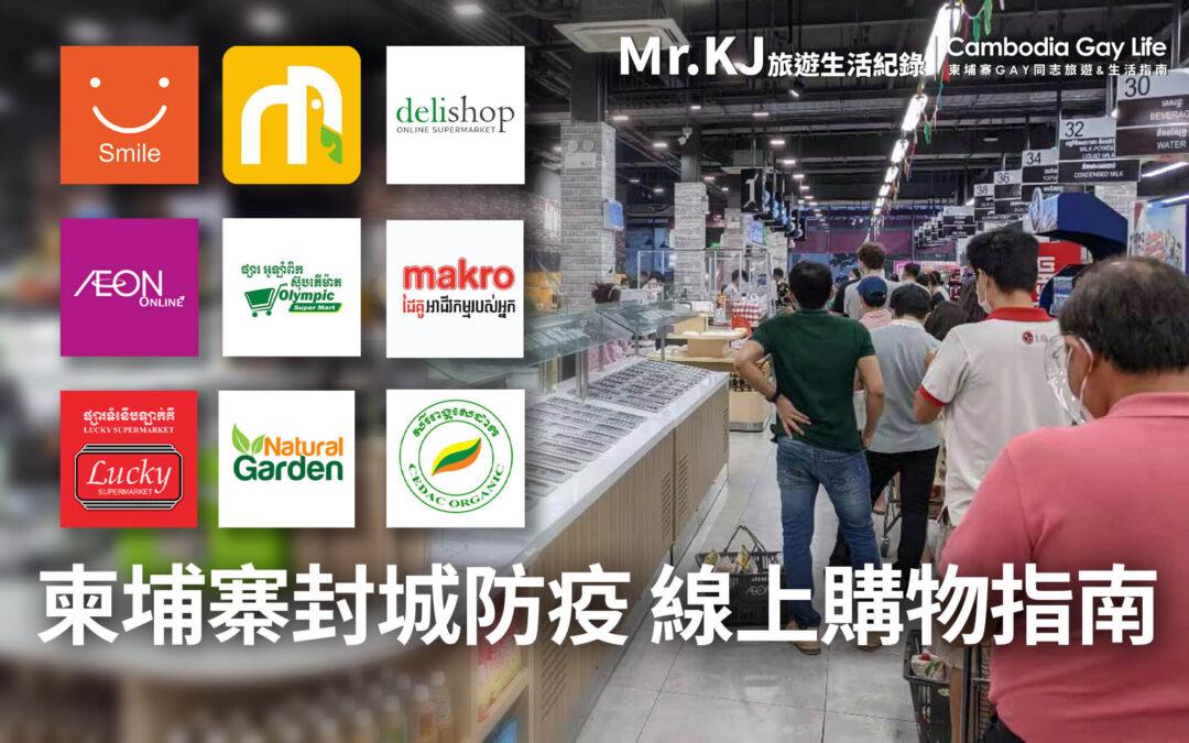 2021柬埔寨封城防疫的居家線上購物電商宅配指南