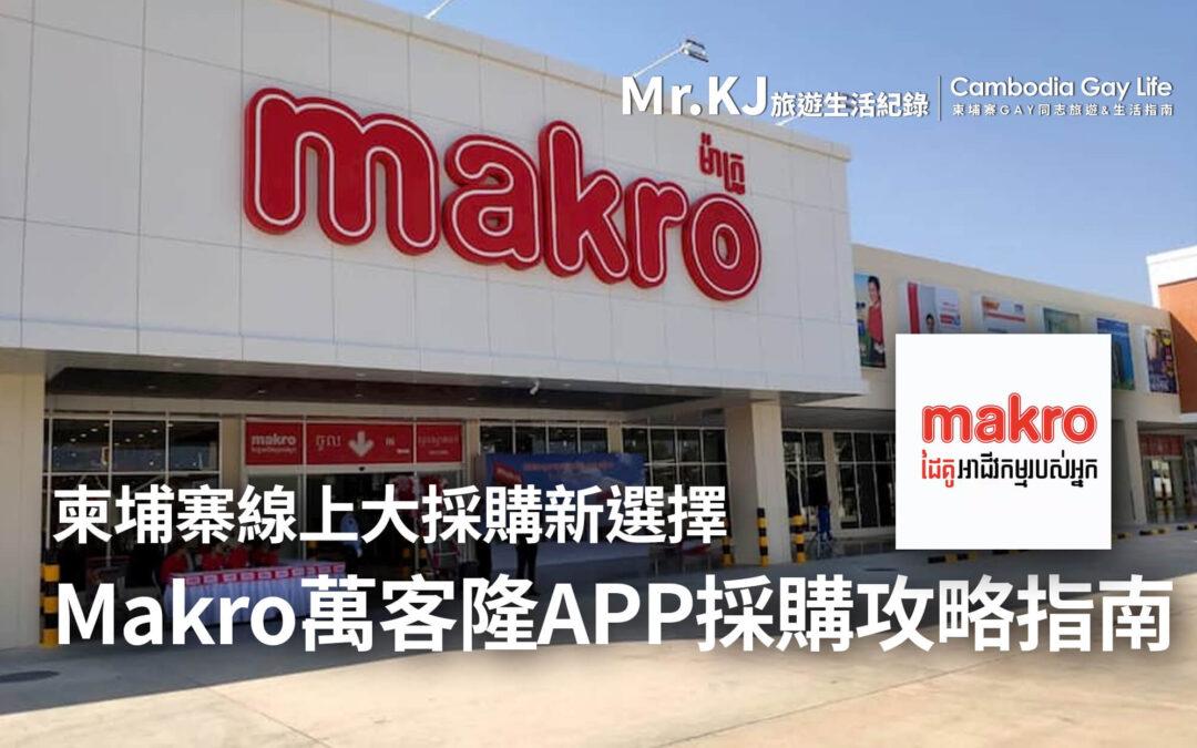 柬埔寨線上大採購新選擇_Makro Cambodia萬客隆APP採購攻略指南
