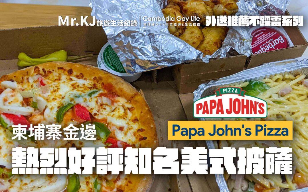 熱烈好評的知名美式連鎖披薩進駐柬埔寨金邊 Papa John's Pizza   柬埔寨美食餐廳推薦 