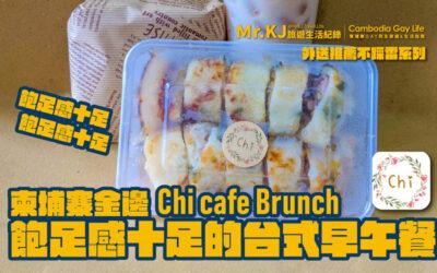 柬埔寨金邊 飽足感十足的台式早午餐 Chi cafe Brunch 清咖啡