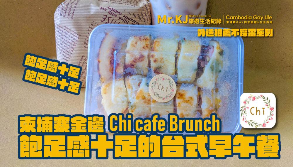柬埔寨金邊 飽足感十足的台式早午餐 Chi cafe Brunch 清咖啡   柬埔寨美食餐廳推薦 