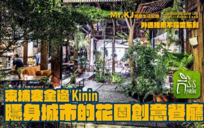 柬埔寨金邊 隱身城市的花園創意餐廳 Kinin