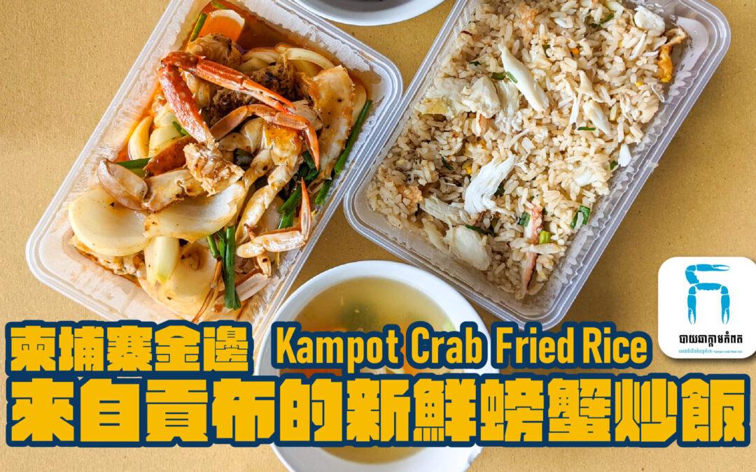來自貢布的螃蟹炒飯 បាយឆាក្តាមល្បីកំពត Kampot Crab Fried Rice  柬埔寨美食餐廳推薦 