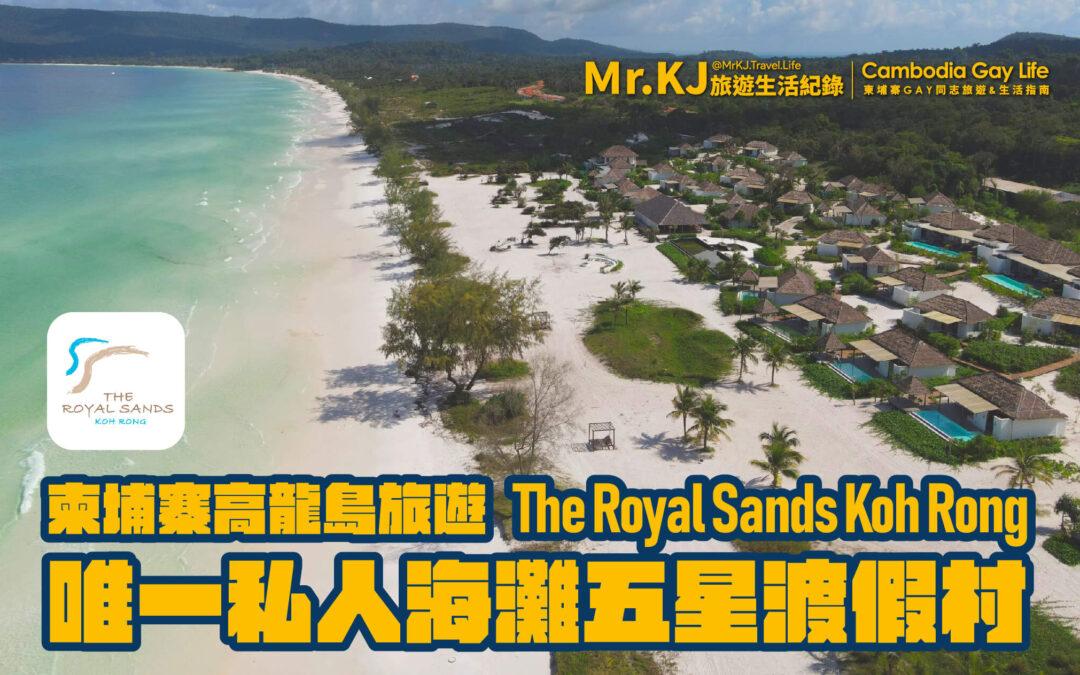 『柬埔寨西哈努克港』高龍島唯一私人海灘五星渡假村-The Royal Sands KohRong