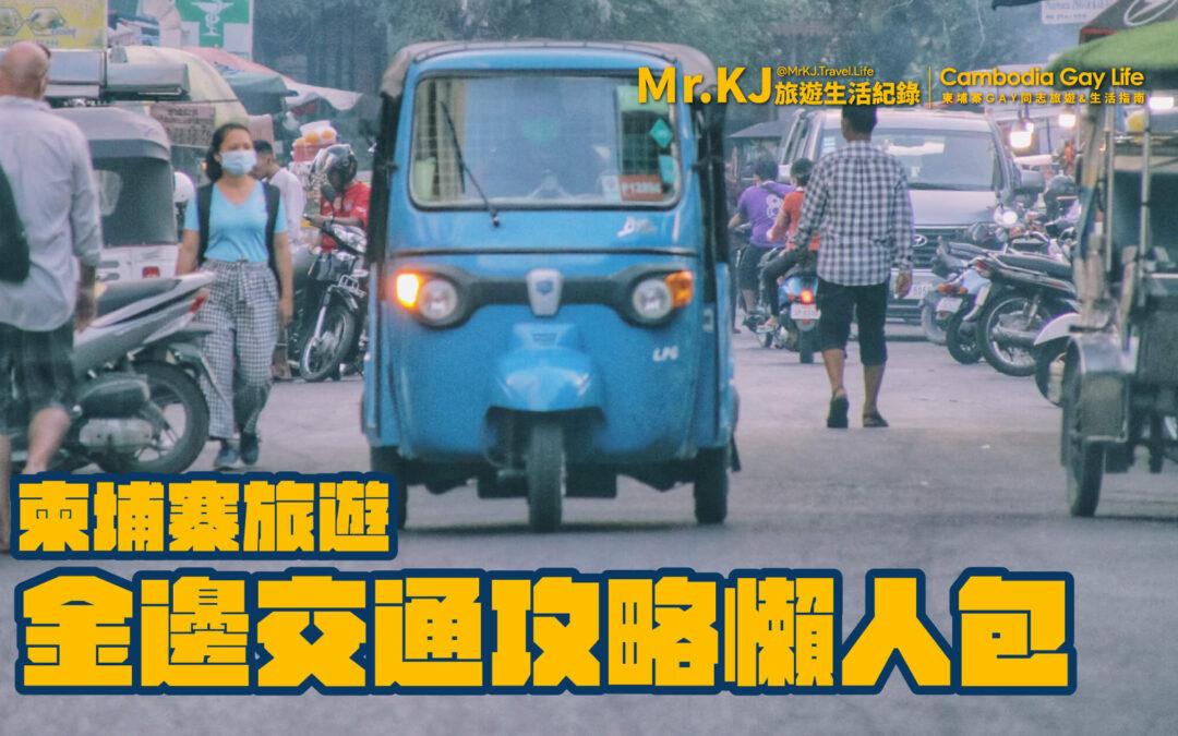 2021柬埔寨旅遊金邊自由行交通攻略懶人包(嘟嘟車,租機車,包車,Grab PassApp)