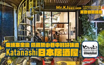 『柬埔寨金邊餐廳推薦』隱藏於小巷中的好味道-Katanashi日式料理