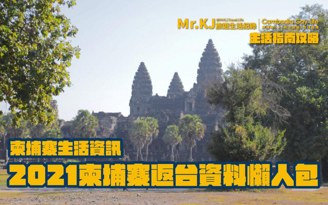 2021柬埔寨返台資料 流程攻略&注意事項
