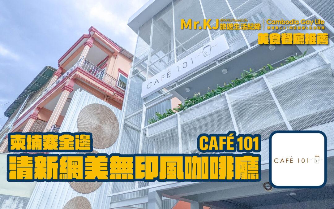 柬埔寨金邊咖啡廳推薦 清新網美無印風咖啡廳 CAFÉ 101, Phnom Penh , Cambodia