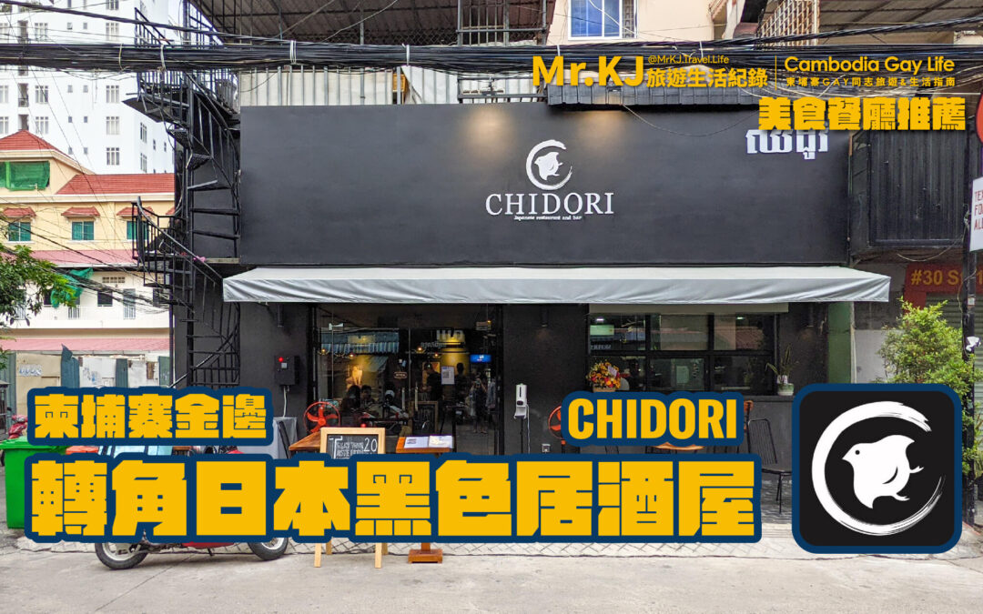 柬埔寨金邊餐廳推薦 轉角日本黑色居酒屋 CHIDORI Japanese restaurant and bar