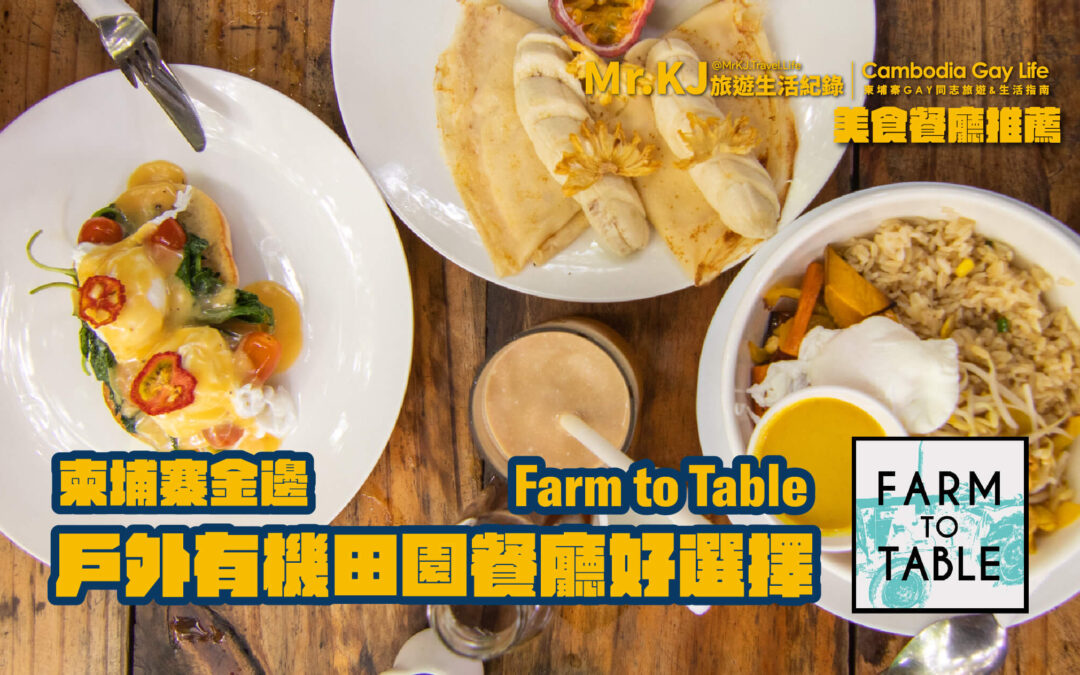 『柬埔寨金邊餐廳推薦』戶外田園有機健康餐廳好選擇-Farm To Table