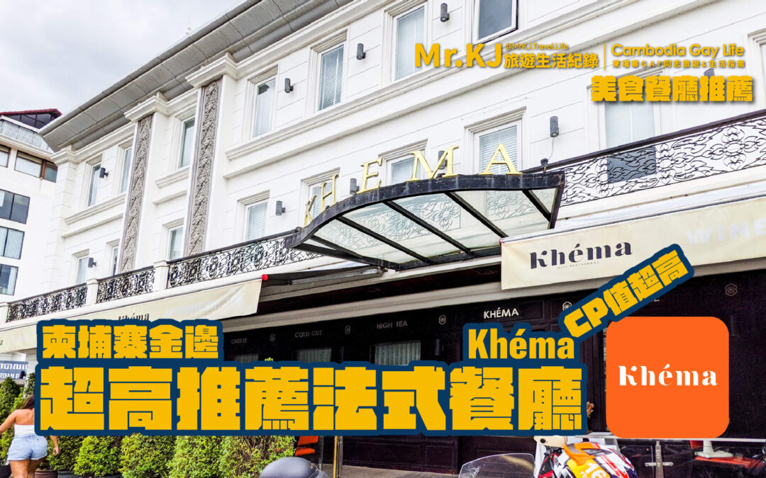 柬埔寨餐廳推薦  高CP值早餐與午餐吃到飽的法式餐廳 Khéma Restaurants