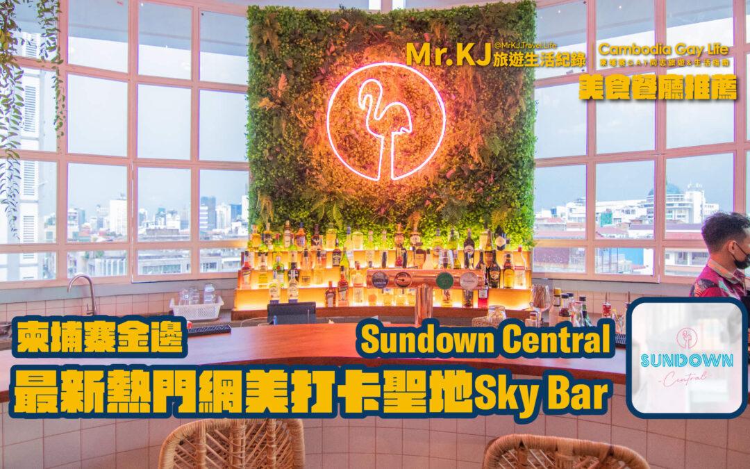 柬埔寨金邊酒吧 最新熱門網美打卡聖地 Sky Bar – Sundown Central