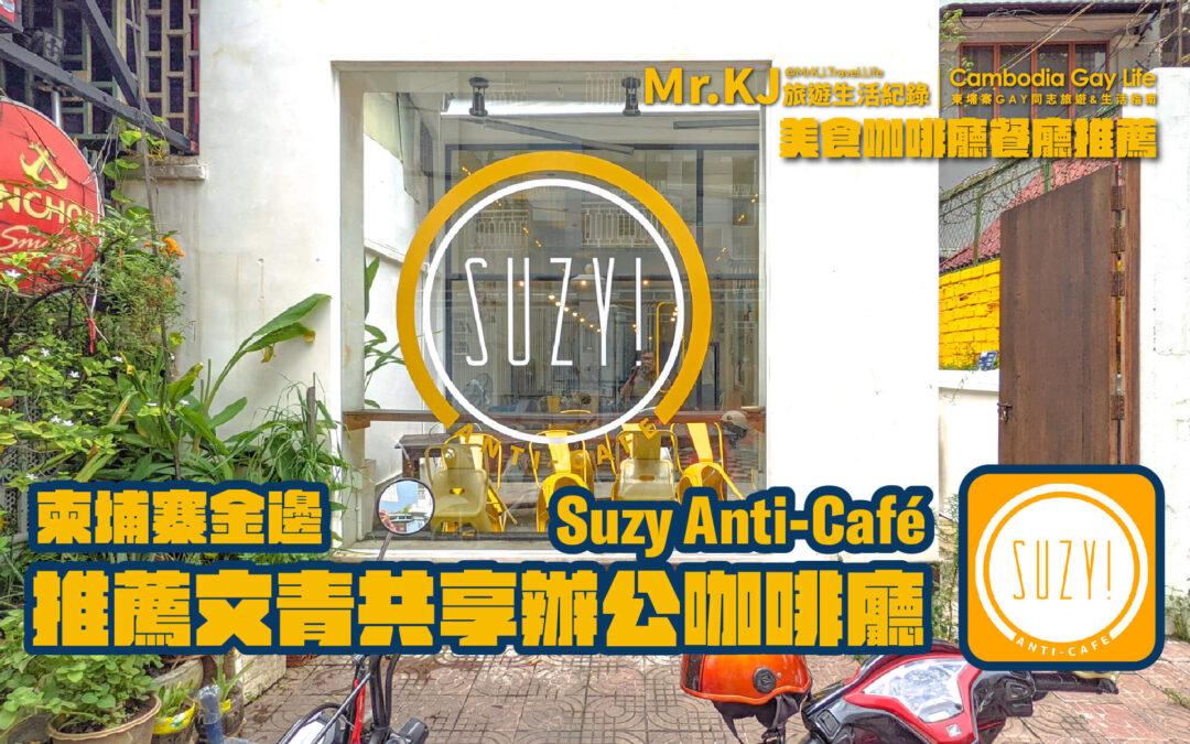 柬埔寨金邊推薦 文青復古共享辦公室咖啡廳 Suzy Anti-Café
