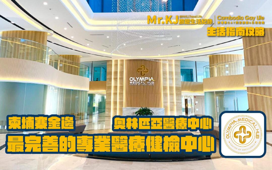 柬埔寨金邊醫院推薦  最完善的專業醫療健檢中心奧林匹亞醫療中心 The Olympia Medical Hub