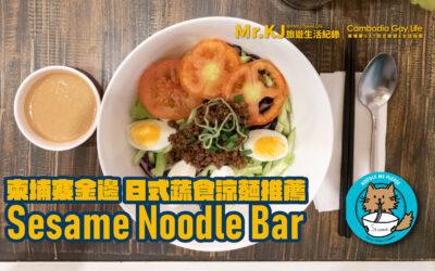 柬埔寨金邊餐廳推薦 日式蔬食涼麵 Sesame Noodle Bar
