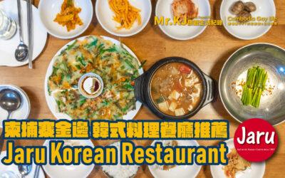 柬埔寨金邊餐廳推薦 韓式餐廳 Jaru Korean Restaurant