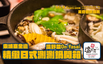 柬埔寨金邊餐廳推薦 精緻日式涮涮鍋開箱_溫野菜On-Yasai