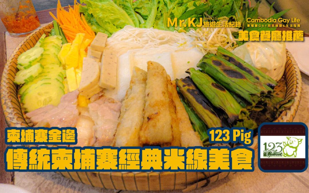 柬埔寨金邊餐廳推薦 傳統柬埔寨經典米線美食組合 123 Pig