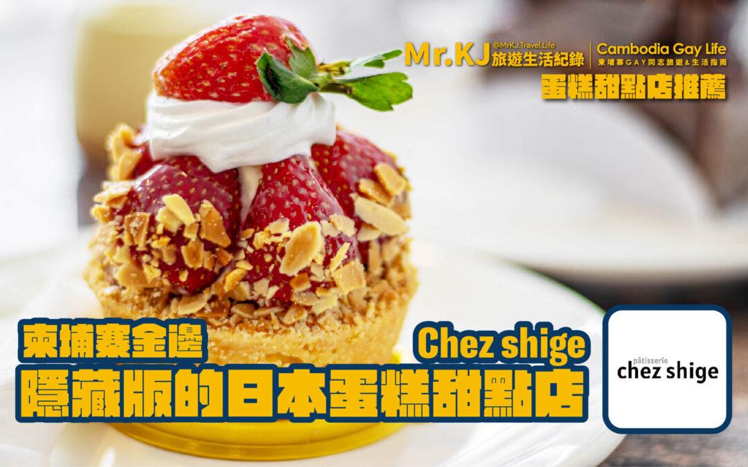 柬埔寨金邊蛋糕甜點推薦-隱藏版的日本甜點店 Chez shige.