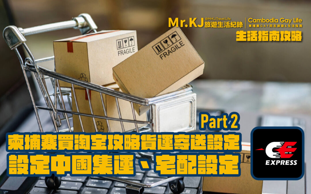 柬埔寨買淘宝攻略、貨運寄送設定Part 2-設定CE Express 帳號、中國集運、宅配設定