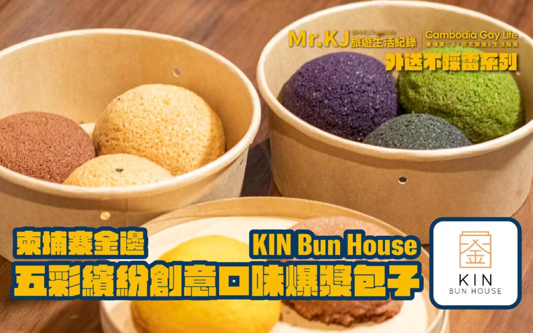 『柬埔寨金邊外送系列』五彩繽紛創意口味的爆漿金包子KIN Bun House