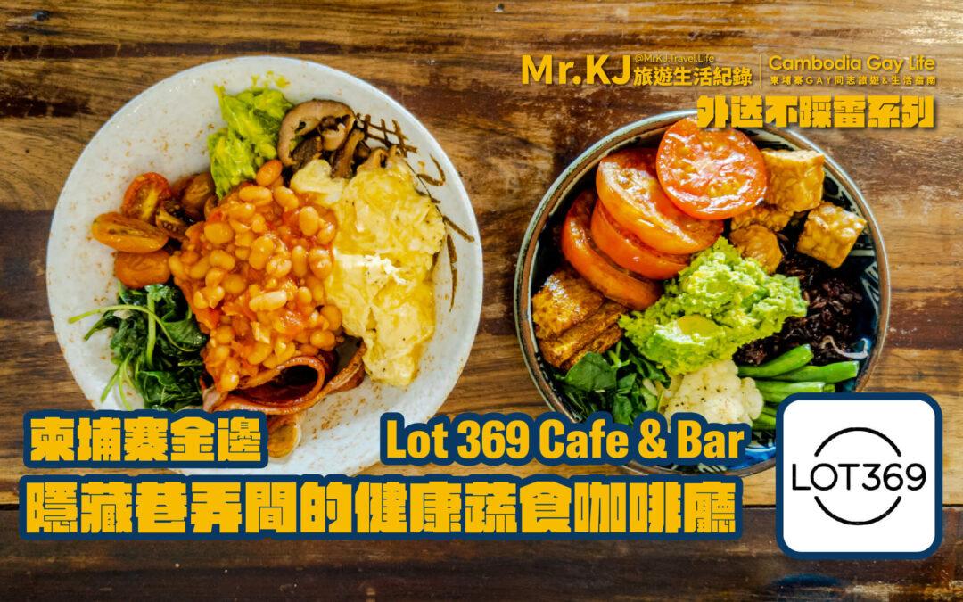 柬埔寨金邊餐廳推薦 隱藏巷弄間的健康蔬食咖啡廳Lot 369 Cafe & Bar