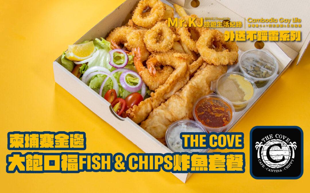 『柬埔寨金邊外送推薦』The Cove Phnom Penh大飽口福的FISH & CHIPS炸魚套餐
