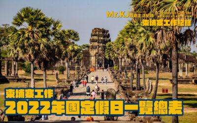 2022年柬埔寨國定假日總表