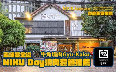 『柬埔寨金邊餐廳』牛角燒肉每月限定29號 NIKU超值套餐推薦 Gyu-Kaku Cambodia