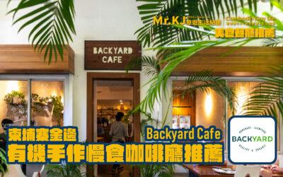 柬埔寨金邊餐廳美食推薦 有機手作慢食咖啡廳推薦Backyard Cafe