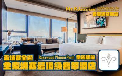 柬埔寨金邊酒店開箱-Rosewood Phnom Penh 金邊瑰麗 最頂級奢華酒店開箱