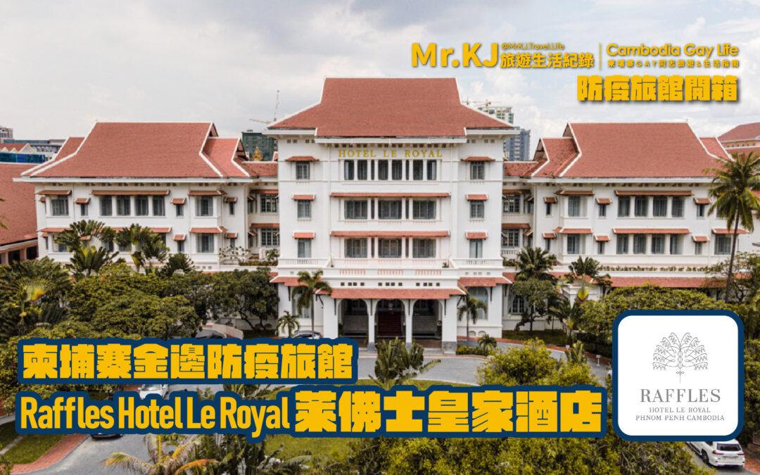 柬埔寨防疫旅館開箱 Raffles Hotel Le Royal 金邊萊佛士皇家酒店  五星級歷史古蹟酒店介紹與價格