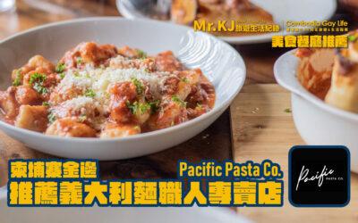 柬埔寨金邊餐廳美食推薦- 手工義大利麵職人專賣店 Pacific Pasta Co.